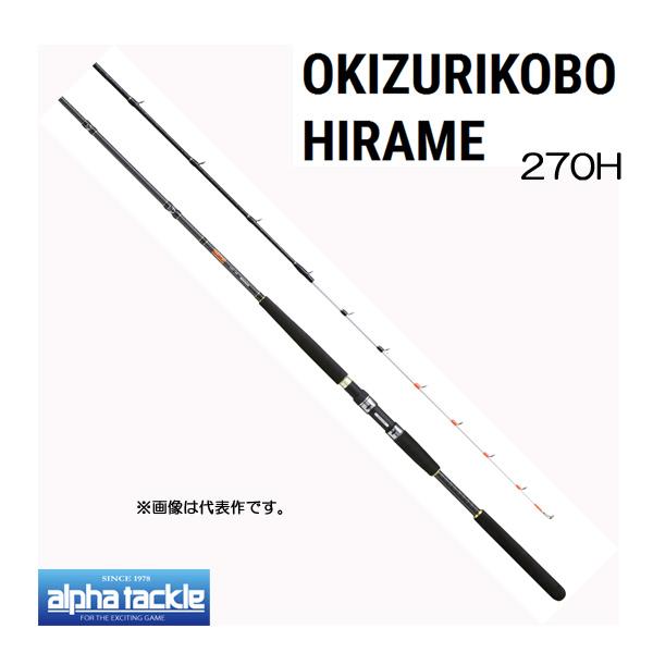 アルファタックル 沖釣工房 ヒラメ 270H【大型商品】