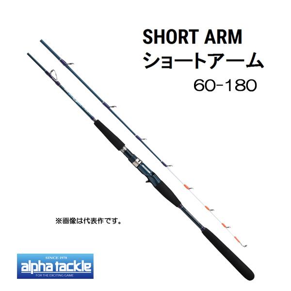 アルファタックル ショートアームLC 60-180【大型商品】