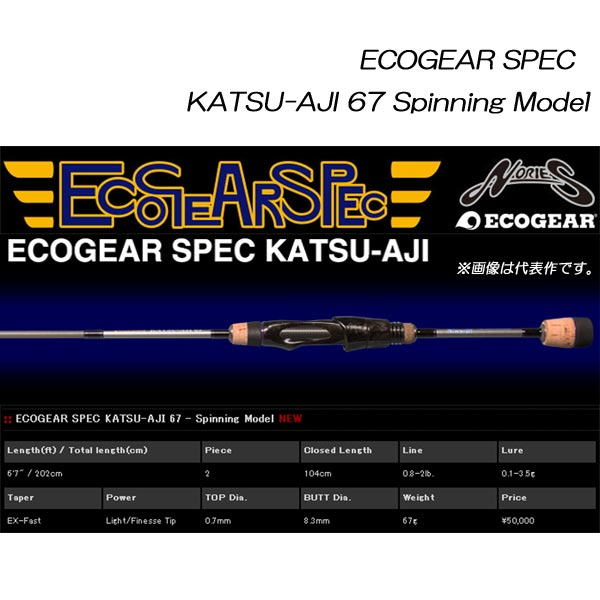 ノリーズ エコギアスペック KATSU-AJI 67 スピニング【大型商品】
