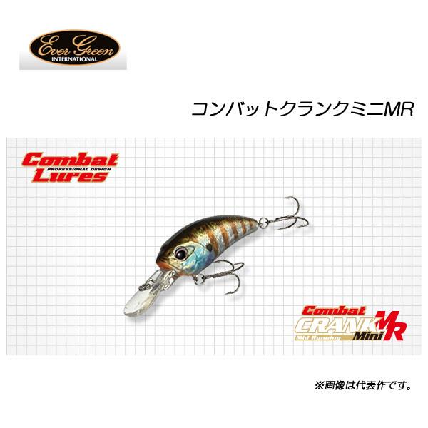 New Evergreen Combat Crank Mini MR Various Colors
