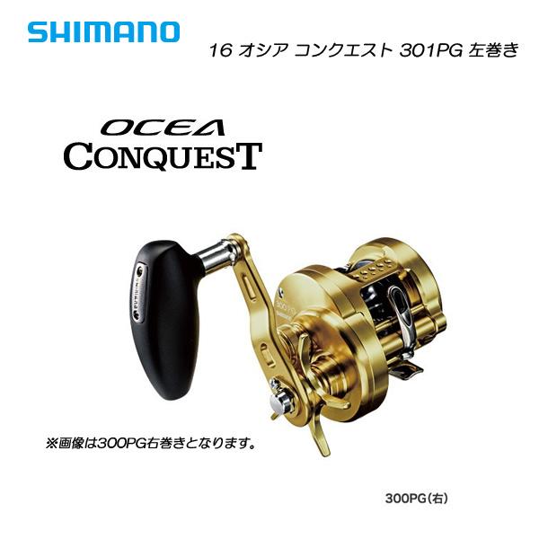 Shimano SHIMANO 16 oshiakonkuesuto 301PG向左拧OCEA CONQUEST