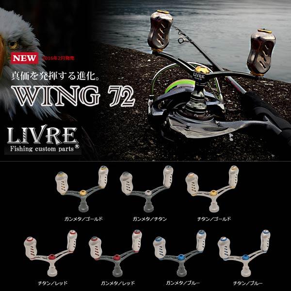 メガテック リブレ ウイング72 シマノS2用 LIVRE WING 【お取り寄せ商品】【送料無料】
