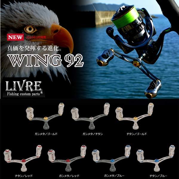 メガテック リブレ ウイング92 シマノS3用 LIVRE WING 【お取り寄せ商品】【送料無料】