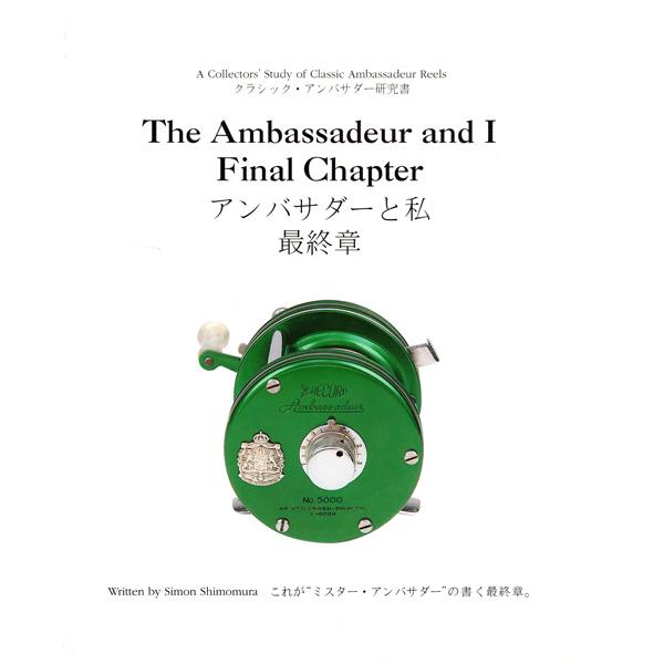 クラシックアンバサダー研究書 アンバサダーと私 最終章 サイモン・シモムラ 【メール便NG】