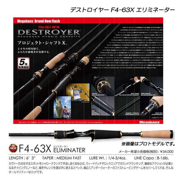 メガバス デストロイヤー F4-63X エリミネーター Megabass DESTROYER ELIMINATER【大型商品】