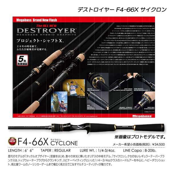 メガバス デストロイヤー F4-66X サイクロン Megabass DESTROYER CYCLONE【大型商品】