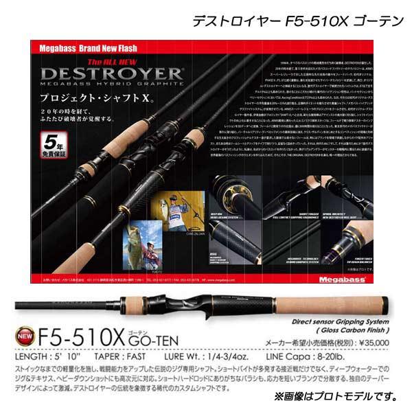 メガバス デストロイヤー F5-510X ゴーテン Megabass DESTROYER GO-TEN<4月発売予定・ご3商品>【大型商品】