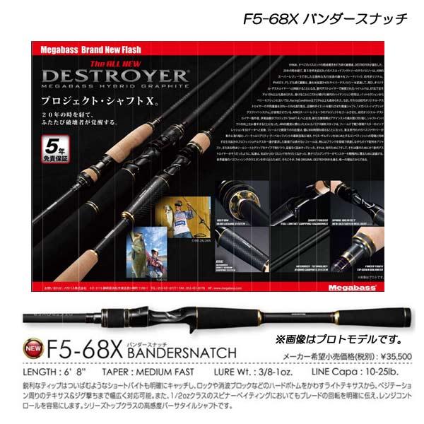 メガバス デストロイヤー F5-68X バンダースナッチ Megabass DESTROYER BANDERSNATCH【大型商品】