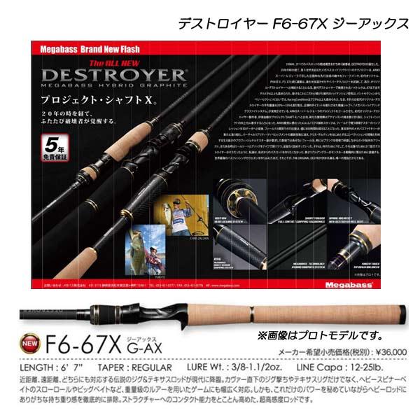 メガバス デストロイヤー F6-67X ジーアックス Megabass DESTROYER G-AX【大型商品】