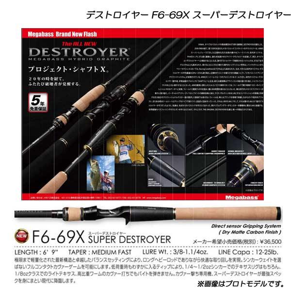 メガバス デストロイヤー F6-69X スーパーデストロイヤー Megabass DESTROYER SUPER DESTOROYER【大型商品】