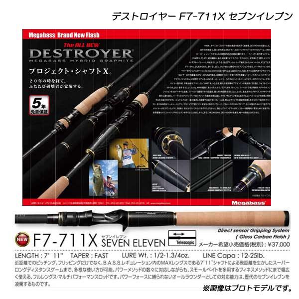 メガバス デストロイヤー F7-711X セブンイレブン Megabass DESTROYER SEVEN ELEVEN【大型商品】
