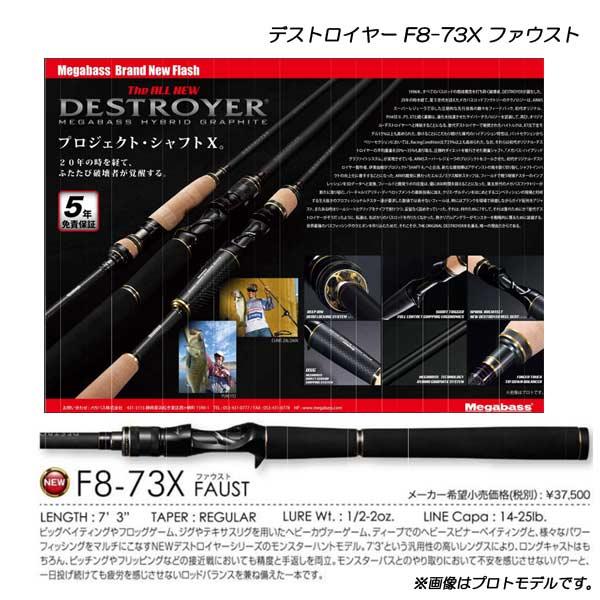 メガバス デストロイヤー F8-73X ファウスト Megabass DESTROYER FAUST【大型商品】