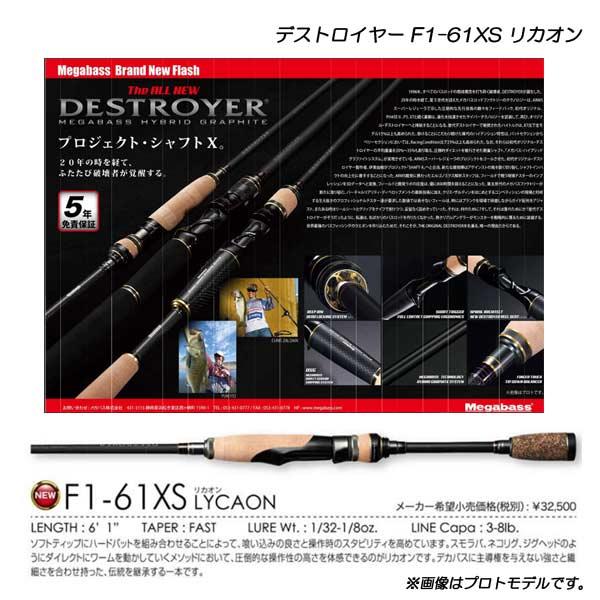メガバス デストロイヤー F1-61XS リカオン Megabass DESTROYER LYCAON【大型商品】