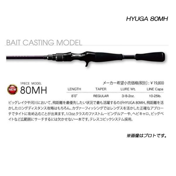 メガバス ヒューガ 80MH Megabass HYUGA 【大型商品】