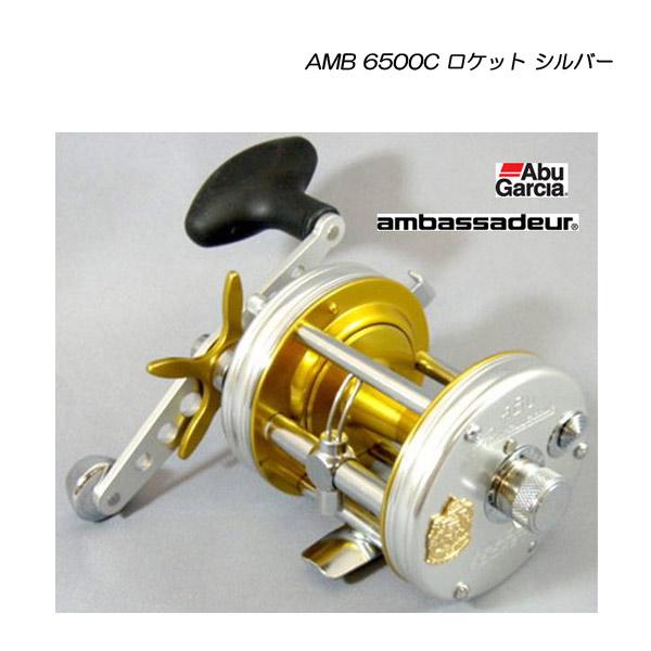アブガルシア AMB 6500C ロケット シルバー ABU 【送料無料!】