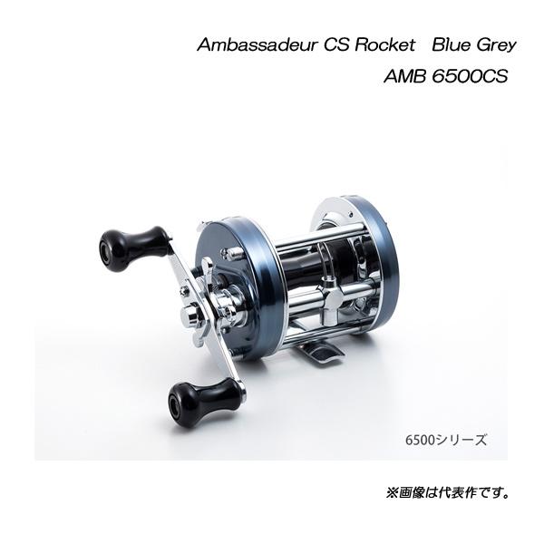 アブガルシア AMB 6500CS ロケット ブルーグレー 右巻き ABU 【送料無料!】