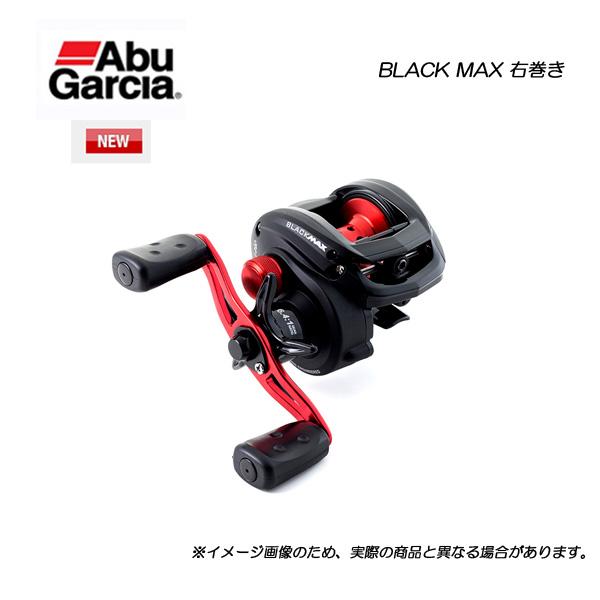 アブガルシア ブラックマックス 右巻き ABU BLACK MAX 【メール便NG】