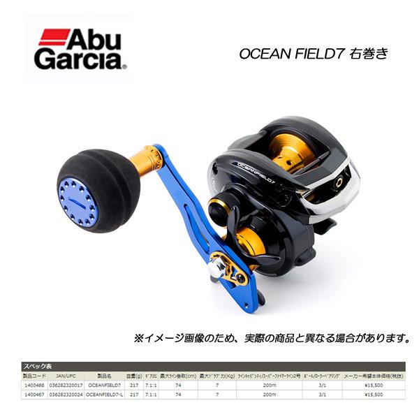 アブガルシア オーシャンフィールド7 右巻き ABU OCEAN FIELD 【送料無料!】【お取り寄せ対応商品】