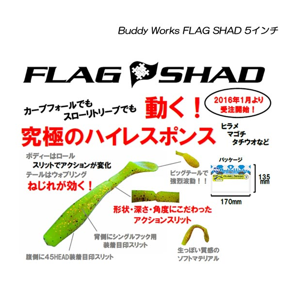 badiwakusufuraggushaddo 5英寸Buddy Works FLAG SHAD
