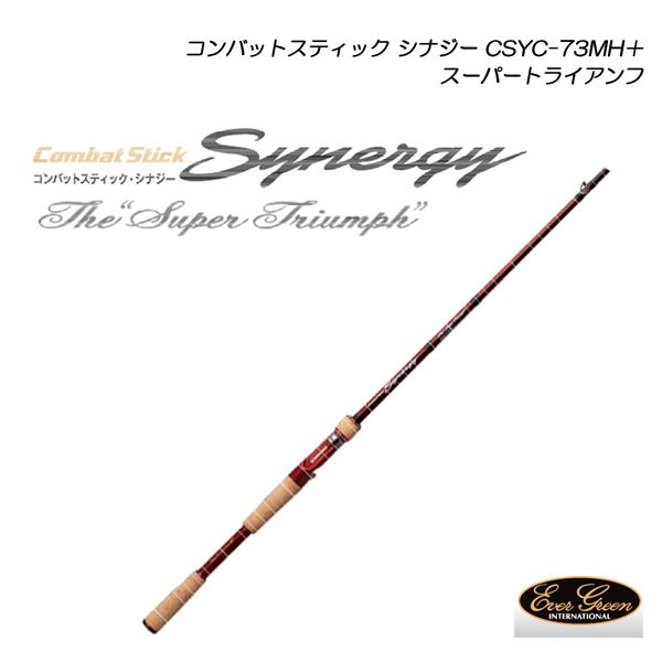 エバーグリーン コンバットスティック シナジー CSYC-73MH+ スーパートライアンフ EVER GREEN  【大型商品】