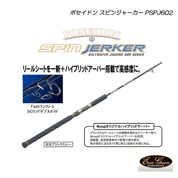 エバーグリーン ポセイドン スピンジャーカー PSPJ602 EVER GREEN  【大型商品】