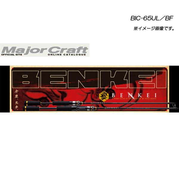 メジャークラフト ベンケイ BIC-65UL/BF MajorCraft BENKEI  【大型商品】