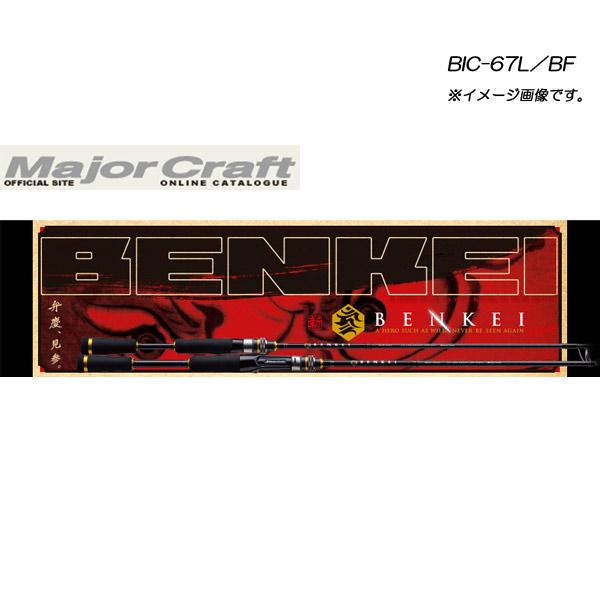 メジャークラフト ベンケイ BIC-67L/BF MajorCraft BENKEI 【大型商品】