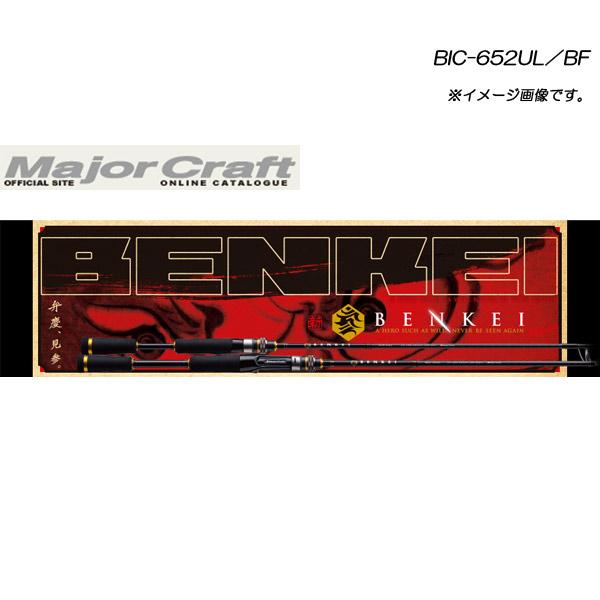 メジャークラフト ベンケイ BIC-652UL/BF MajorCraft BENKEI  【大型商品】