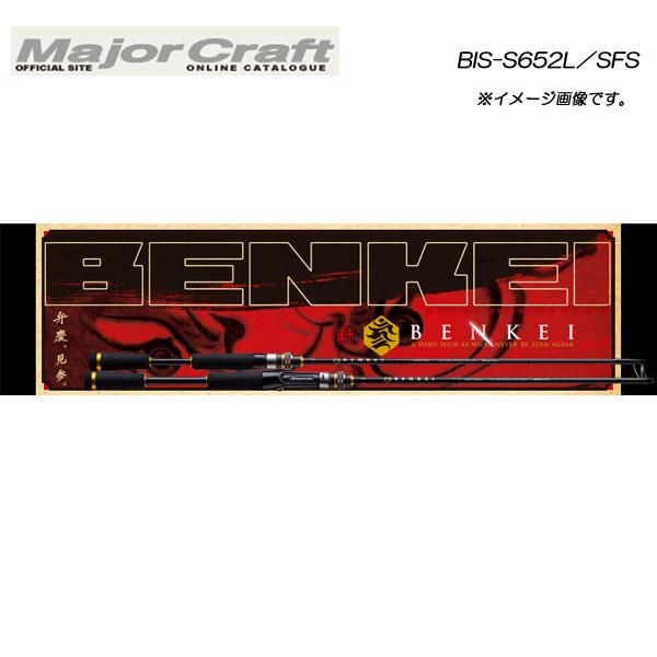 メジャークラフト ベンケイ BIS-S652L/SFS MajorCraft BENKEI 【大型商品】