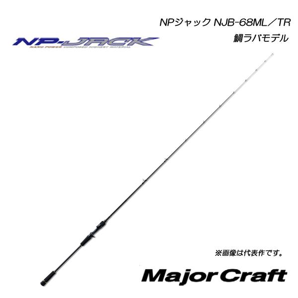 主流的選秀NP杰克NJB-68ML/TR鯛魚熔岩型號MajorCraft NP JACK