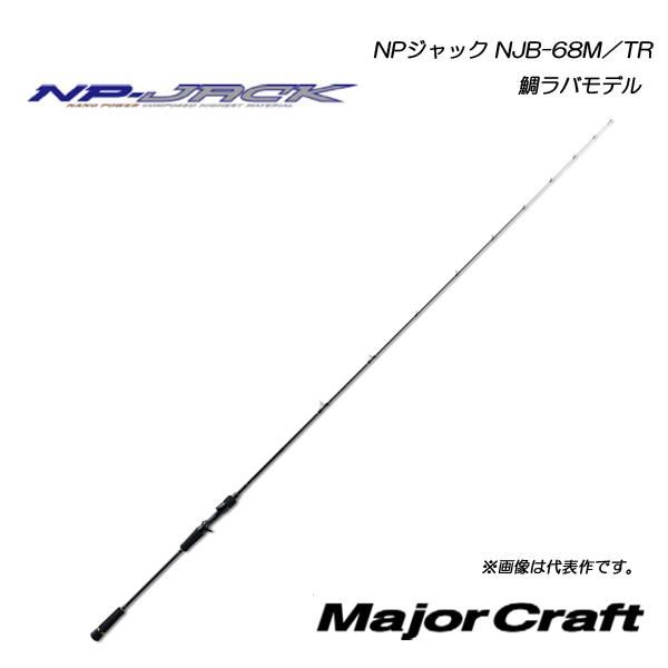 メジャークラフト NPジャック NJB-68M/TR 鯛ラバモデル MajorCraft NP JACK 【大型商品】