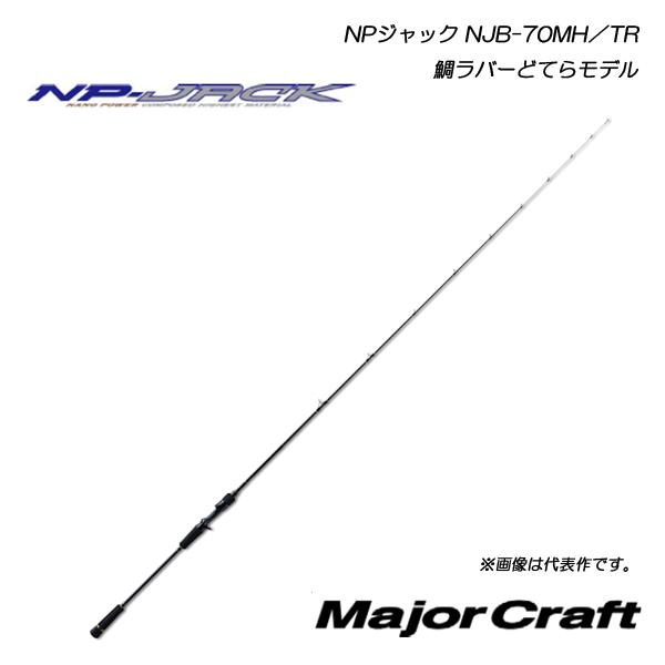 メジャークラフト NPジャック NJB-70MH/TR 鯛ラバーどてらモデル MajorCraft NP JACK 【大型商品】