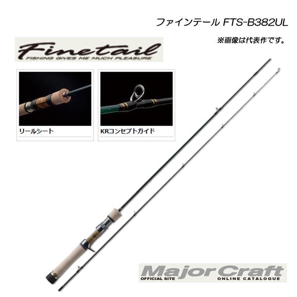 メジャークラフト ファインテール FTS-B382UL MajorCraft Finetail 【大型商品】