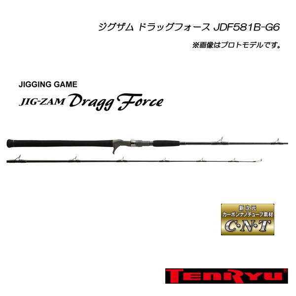 天龍 ジグザム ドラッグフォース JDF581B-G6 TENRYU  【大型商品】<お取り寄せ商品>