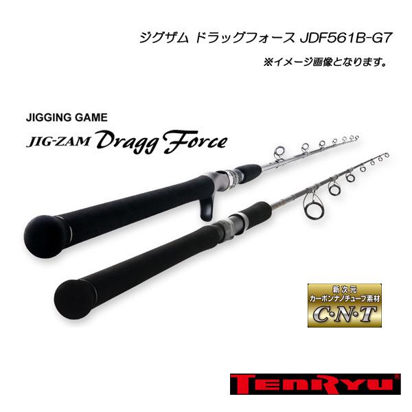 天龍 ジグザム ドラッグフォース JDF561B-G7 TENRYU  【大型商品】<お取り寄せ商品>