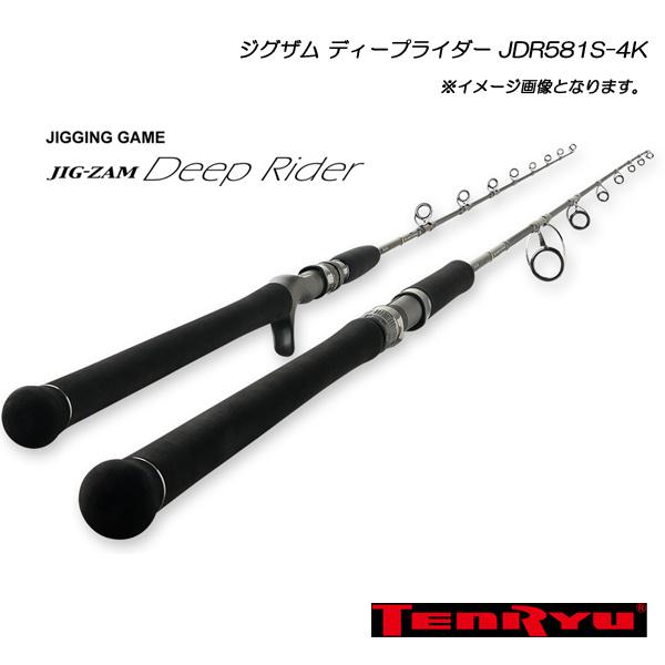 天龍 ジグザム ディープライダー JDR581S-4K TENRYU  【大型商品】<お取り寄せ商品>