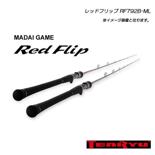 天龍 レッドフリップ RF792B-ML TENRYU RedFlip  <お取り寄せ商品>【大型商品】