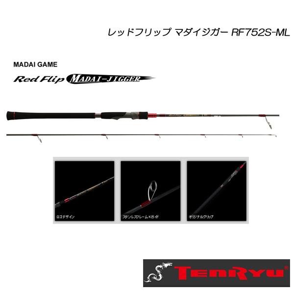天龍 レッドフリップ マダイジガー RF752S-ML TENRYU RedFlip <お取り寄せ商品>【大型商品】