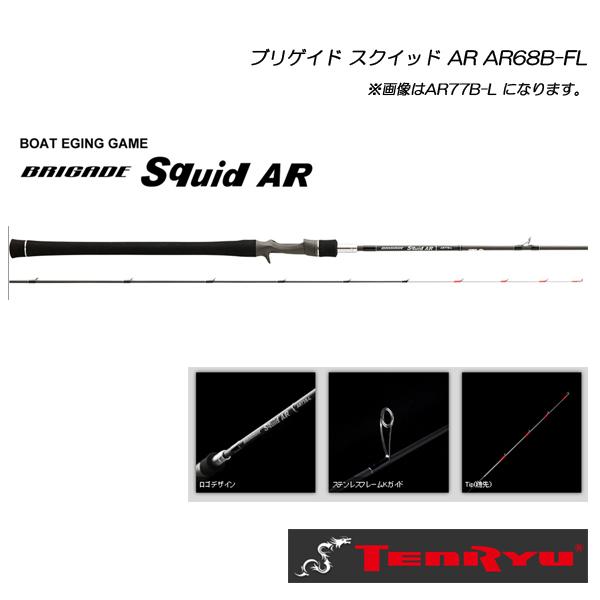 天龍 ブリゲイド スクイッド AR AR68B-FL TENRYU <お取り寄せ商品>