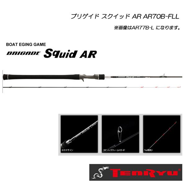 天龍 ブリゲイド スクイッド AR AR70B-FLL TENRYU <お取り寄せ商品>