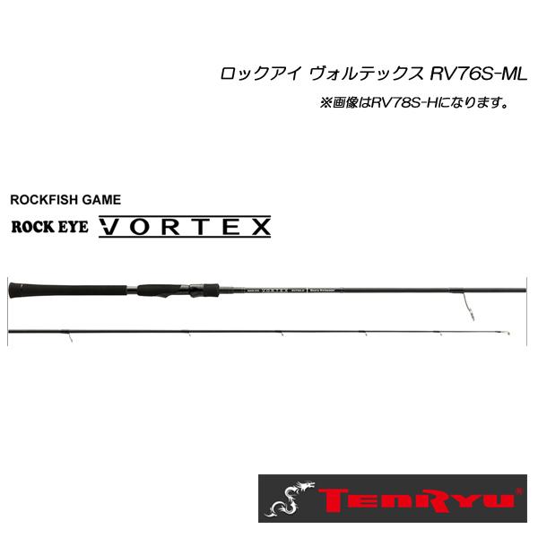 天龍 ロックアイ ヴォルテックス RV76S-ML TENRYU ROCKEYE VORTEX <お取り寄せ商品>