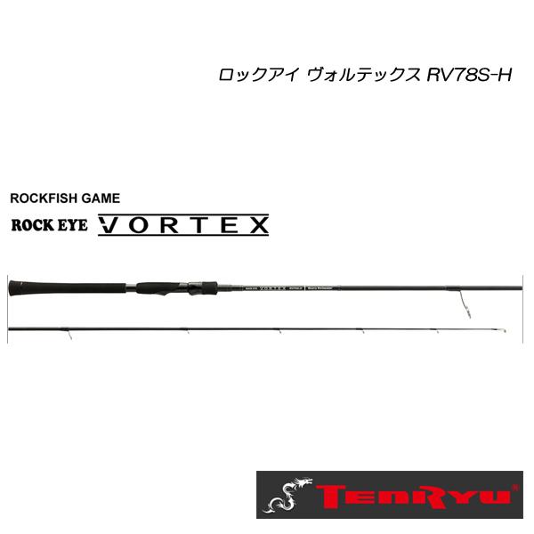 天龍 ロックアイ ヴォルテックス RV78S-H TENRYU ROCKEYE VORTEX <お取り寄せ商品>
