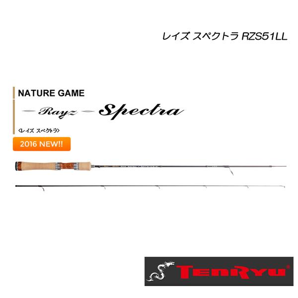 天龍 レイズ スペクトラ RZS51LL TENRYU Rayz Spectra <お取り寄せ商品>【大型商品】