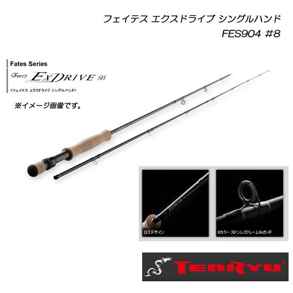 天龍 フェイテス エクスドライブ シングルハンド FES904 #8 TENRYU <お取り寄せ商品>