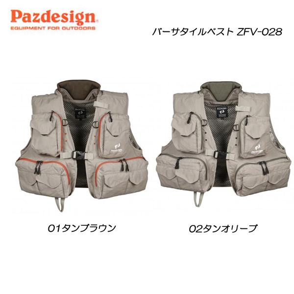 パズデザイン バーサタイルベスト ZFV-028 Pazdesign 【送料無料!】<お取り寄せ商品>