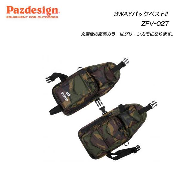 パズデザイン 3WAYパックベストII ZFV-027 Pazdesign 【送料無料!】<お取り寄せ商品>