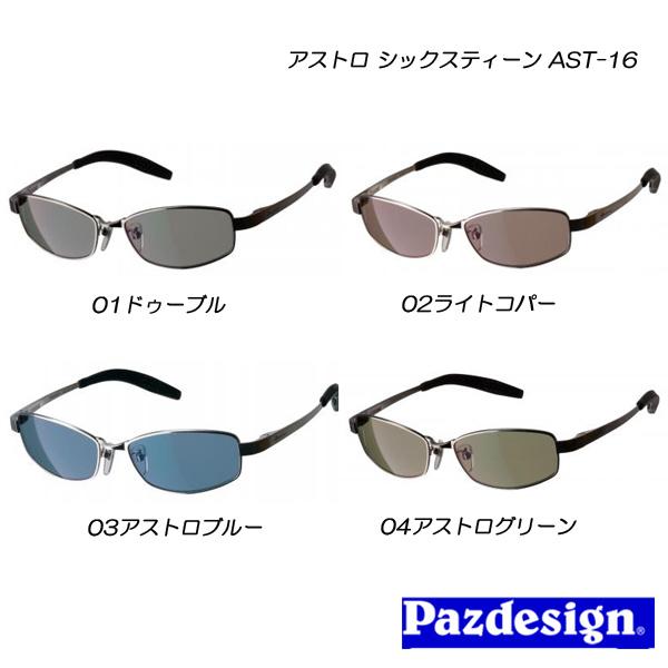 パズデザイン アストロ シックスティーン AST-16 PAZDESIGN ASTRO SIXTEEN 【送料無料!】<お取り寄せ商品>