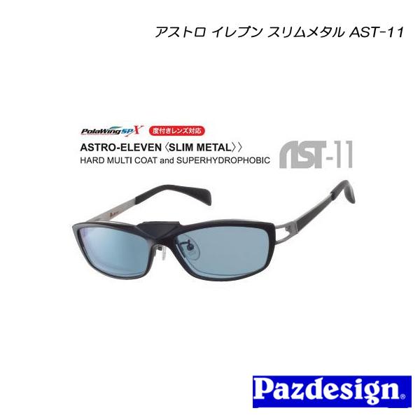 パズデザイン アストロ イレブン スリムメタル AST-11 PAZDESIGN ASTRO ELEVEN 【送料無料!】<お取り寄せ商品>