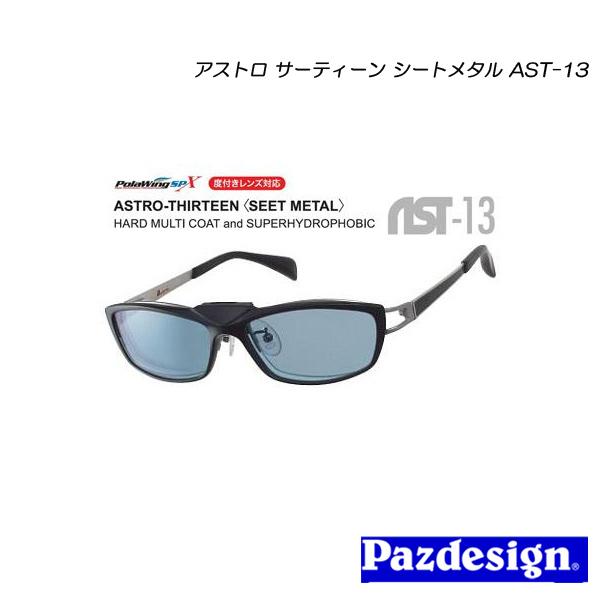 パズデザイン アストロ サーティーン シートメタル AST-13 PAZDESIGN ASTRO THIRTEEN 【送料無料!】<お取り寄せ商品>
