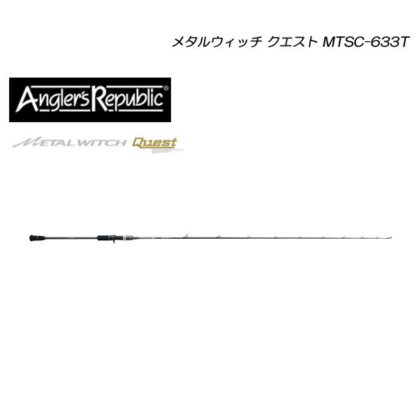 アングラーズリパブリック パームスエルア メタルウィッチ クエスト MTSC-633T METAL WITCH Quest  【大型商品】